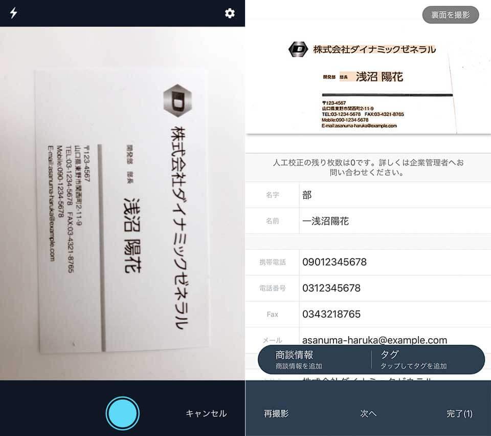 (左)スマートフォンアプリで名刺を取りこんでいるところ。(右)名刺情報が認識された。