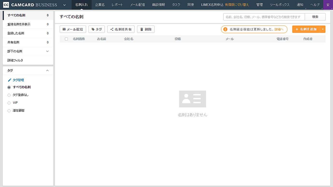 WebブラウザーからCAMCARD BUSINESSを開いたところ。