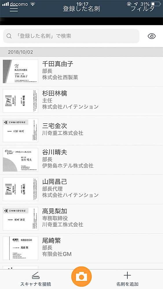 スマートフォン向けの無料アプリ「CAMCARD BUSINESS」を起動したところ。