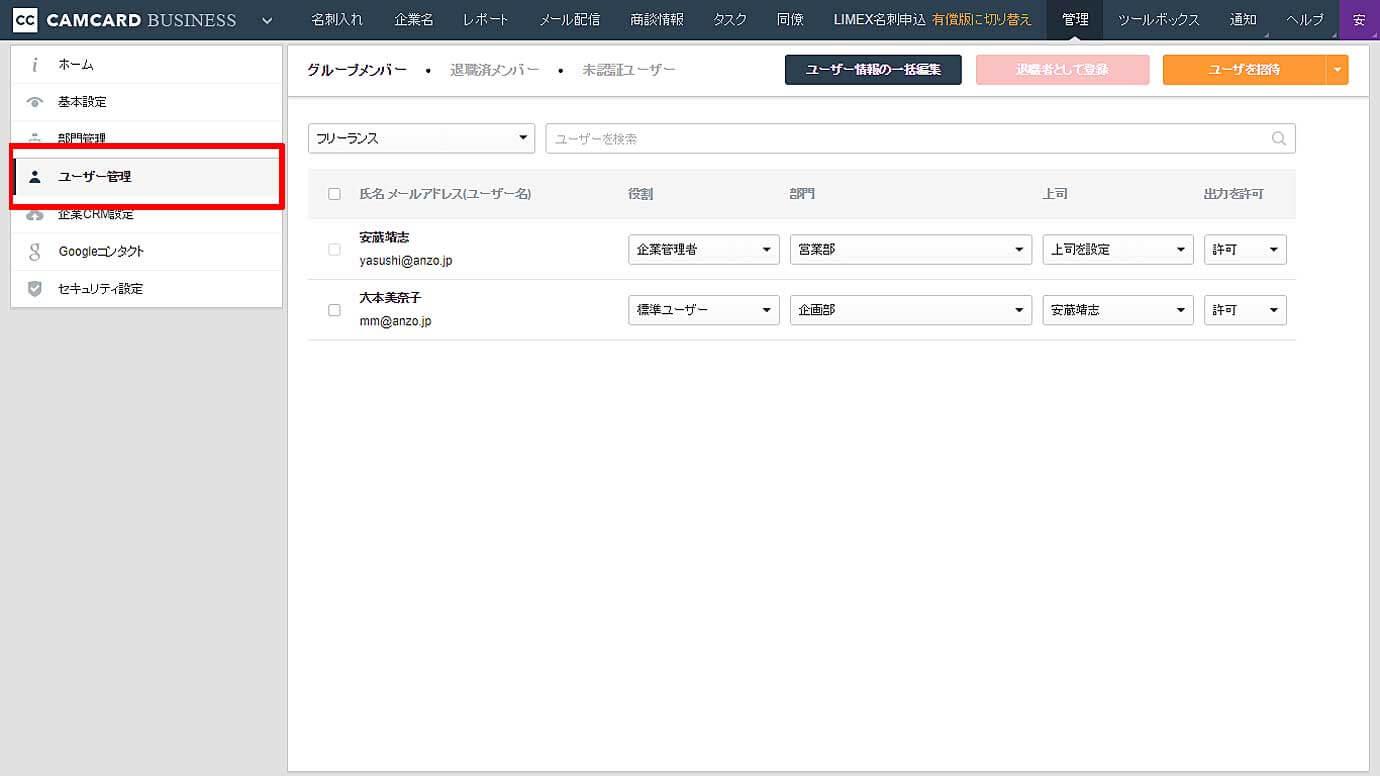 「管理」メニューから「ユーザー管理」を選び、ユーザーIDを登録したところ。こちらでアカウント削除・変更、メールアドレス変更なども行えます。