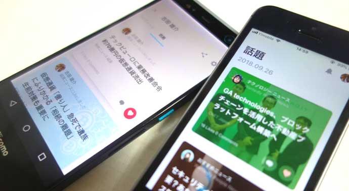 アプリトップの「話題」タグをタップすると、人工知能により各人に沿ったニュースが表示されます。