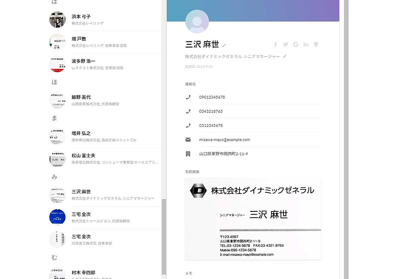 PC版では名刺は取り込めませんが、名刺データの閲覧やインポートとエクスポートができます。