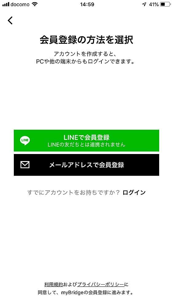 会員登録画面で、「LINEの友だちとは連携されません」と表示されています。