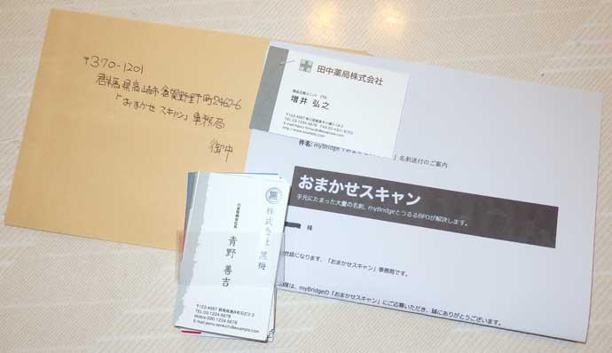 名刺のスキャン代行サービス「おかませスキャン」。スキャンし終わった名刺はすべて返却されます。