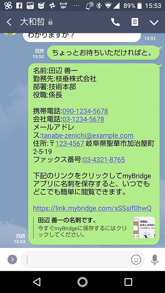 「LINE」のトークに「myBridge」の情報を入力できます。逆に、トークから「myBridge」への登録も簡単です。