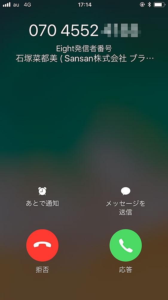 電話がかかってきたときにEightのデータを表示できるのが便利です。