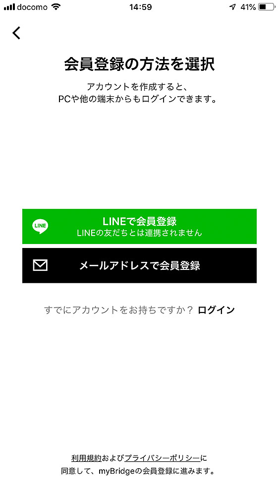 「myBridge」はLINEアカウントで登録できます。