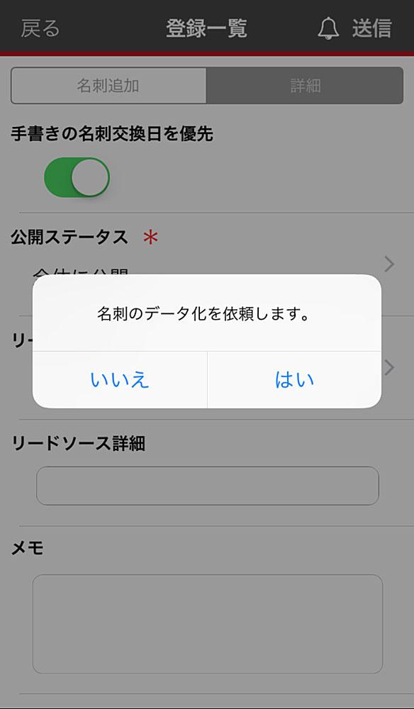 いくつかの名刺管理ソフト・アプリはオペレータの目視による入力代行サービスを用意しています。