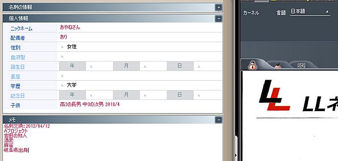 デジタルデータであれば、メモを残すのも簡単です。通常は覚えきれないデータも登録してしまえば、存分に活用できます。画面は「スマート名刺管理」。