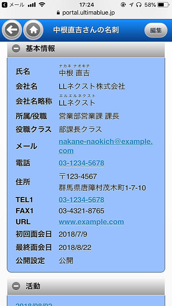 クラウドサービスであれば、スマホアプリからいつでもどこでも名刺情報を検索できます。画面は「アルテマブルー」。