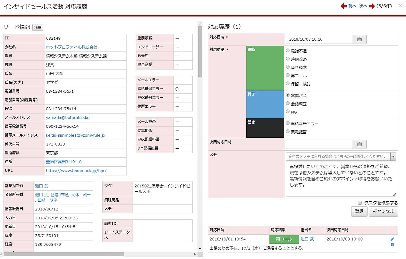 CRMやSFAとしての機能を備えた名刺管理サービスもあります。画面は「ホットプロファイル」。