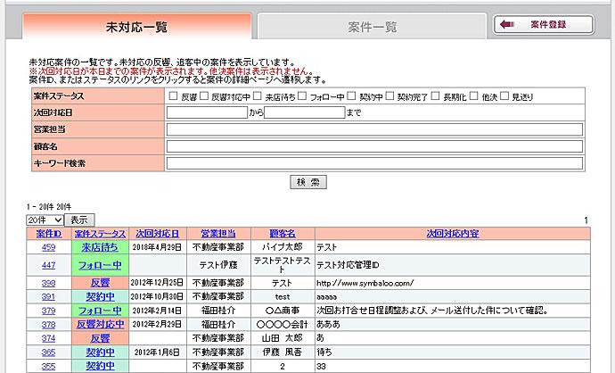 CRMやSFAツールと同じプラットフォームで動作するので、シームレスに名刺情報を扱うことができます。