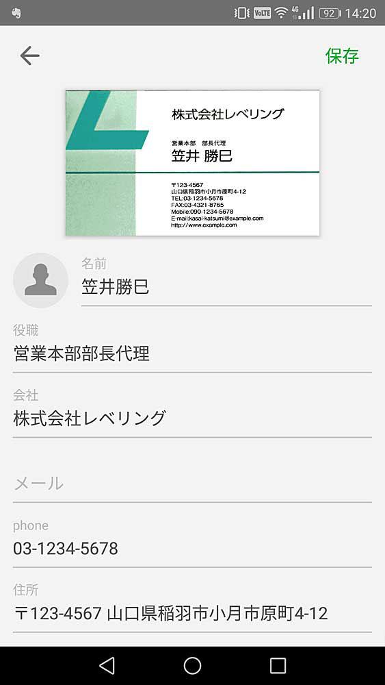「Evernote」アプリで撮影して取り込んだ名刺を表示したところです。