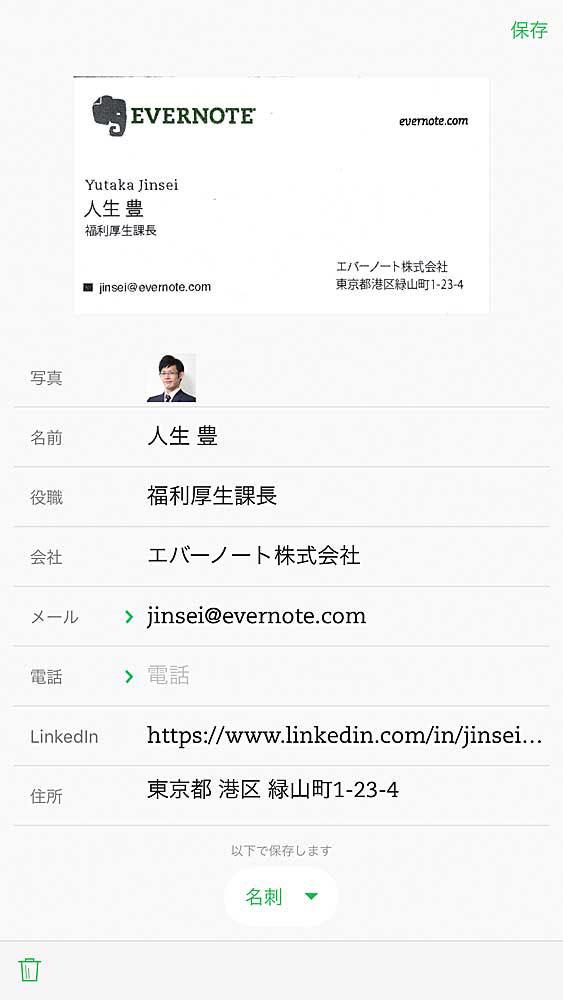 「LinkedIn」ユーザーのメールアドレスと一致すると、プロフィールなどを取り込むことができます。