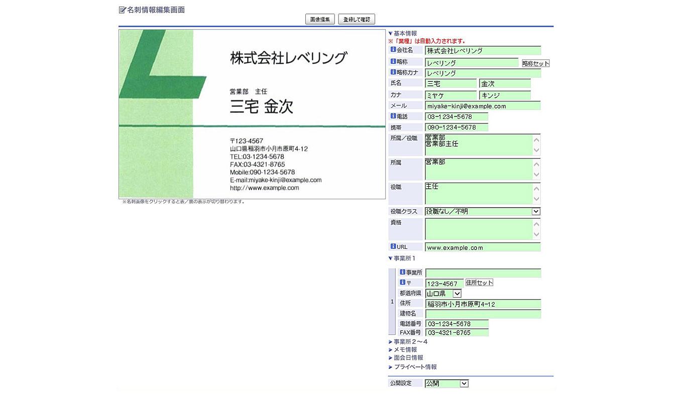 名刺情報の入力方法は手動もしくはオペレータ補正の2種類から選べます。
