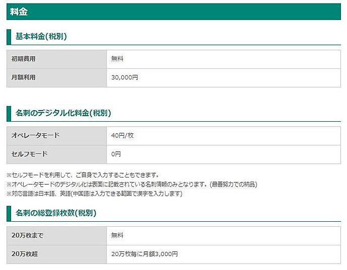 ユーザー数無制限で月額3万円です。名刺の人力入力は別途料金が発生します。