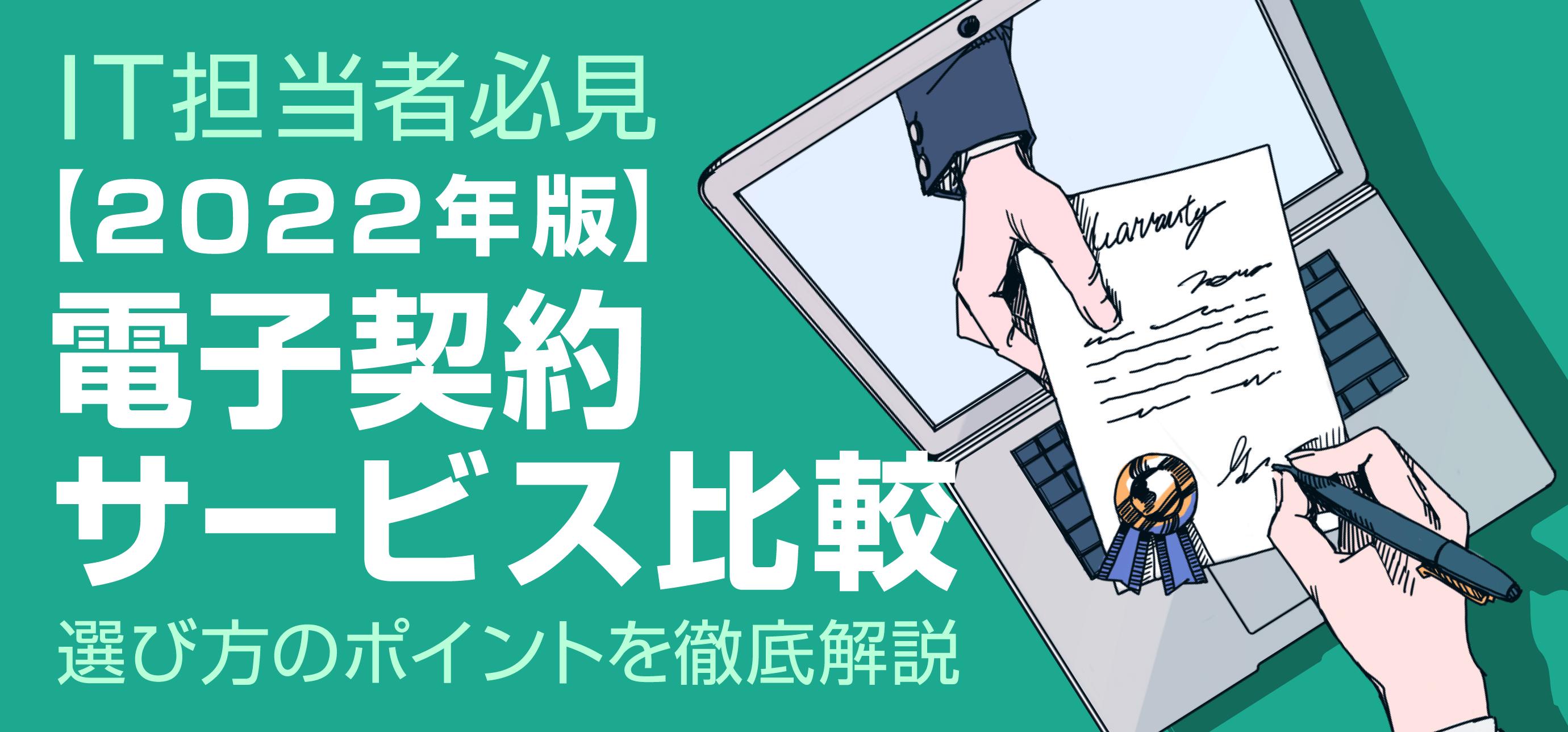 【2021年版】電子契約サービス比較