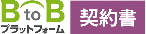 BtoBプラットフォーム契約書