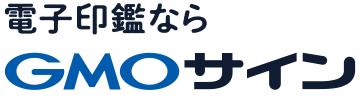 電子印鑑 GMOサイン