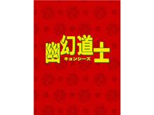 幽幻道士 DVD-BOXを検索する