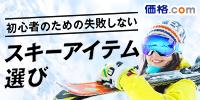 スキーアイテム選び