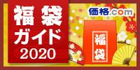 福袋ガイド2019
