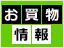 【家電】家電からグルメまで「買い時」をお届け! 価格.com 旬のお買物情報4月号