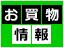価格.com 旬のお買物情報5月号