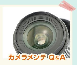 カメラメンテ Q&A