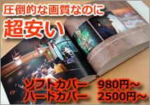 圧倒的な画質なのに超安い ソフトカバー 980円〜 ハードカバー 2500円〜