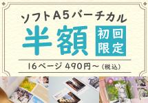 ソフトA5バーチカル半額 初回限定 16ページ490円〜(税込み)