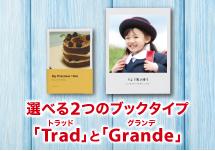 選べる2つのブックタイプ トラッドとグランデ