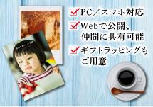 PC/スマホ対応 Webで公開、仲間に共有可能 ギフトラッピングもご用意