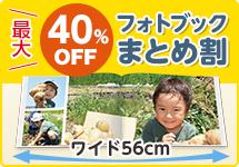 ココアル7周年記念キャンペーン フォトブック半額 3月6日(水)まで 何冊でもOK!