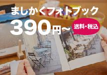ましかくフォトブック390円〜 送料・税込