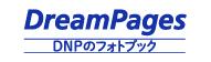ドリームページ (株式会社DNPフォトイメージングジャパン) のサービス詳細へ