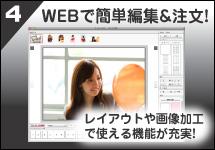 WEBで簡単編集&注文!