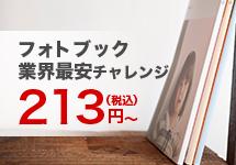 フォトブック業界最安チャレンジ:213円〜