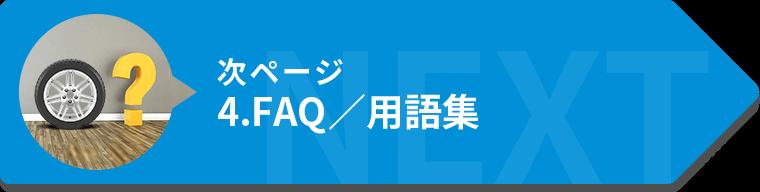次ページ 4.FAQ / 用語集