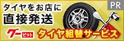 タイヤをお店に直接発送 全国からお近くのお店をご案内!! グーピット タイヤ組替サービス