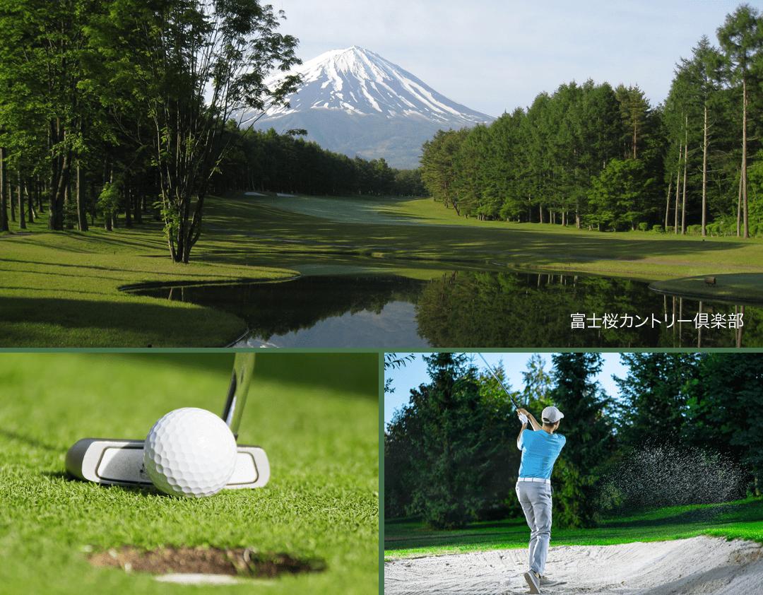 富士桜カントリー倶楽部とゴルフイメージ