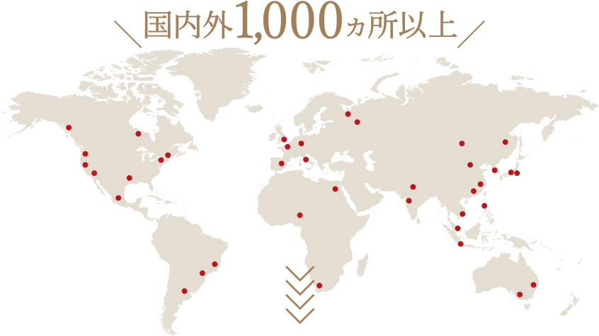 国内外800箇所以上