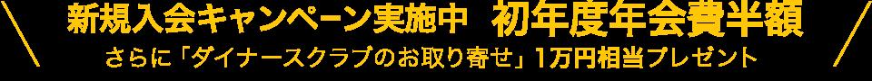 新規入会キャンペーン実施中 初年度年会費半額 さらに「ダイナースクラブのお取り寄せ」1万円相当プレゼント