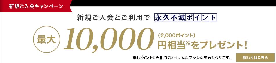 期間中新規入会で永久不滅ポイント6,000円相当をプレゼント