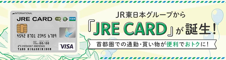首都圏での通勤・買い物が便利でお得になるJR東日本の新カード