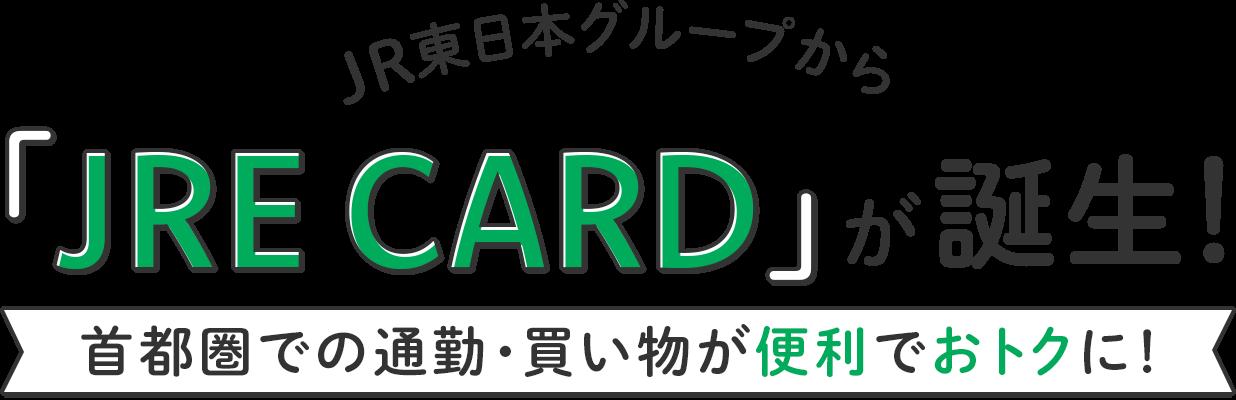 JR東日本グループから「JRE CARD」が誕生!首都圏での通勤・買い物が便利でおトクに!