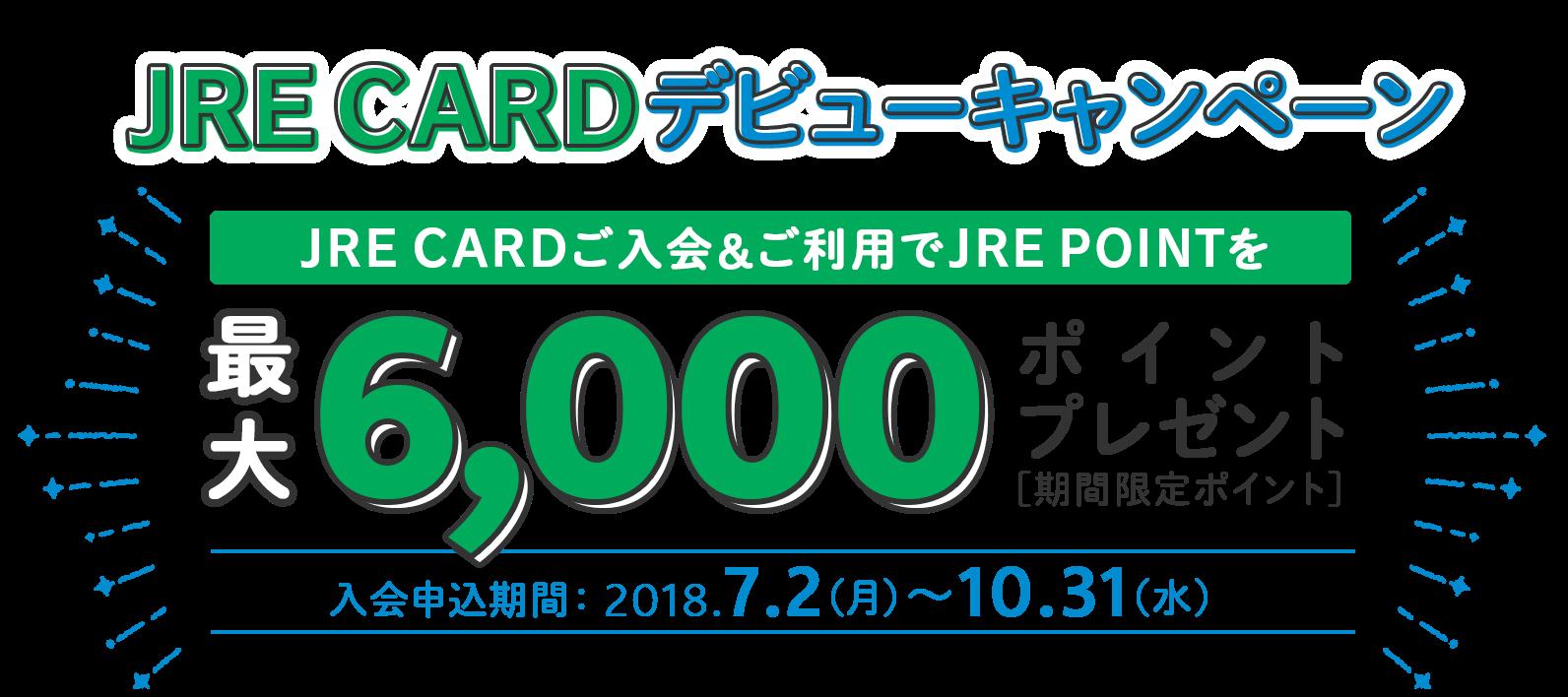 JRE CARDデビューキャンペーン!JRE CARDご入会&ご利用でJRE POINTを最大6,000ポイントプレゼント[期間限定ポイント]入会申込期間:2018.7.2(月)〜10.31(水)
