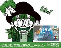 「ビュー・スイカ」カードで、Suicaをおトクに!