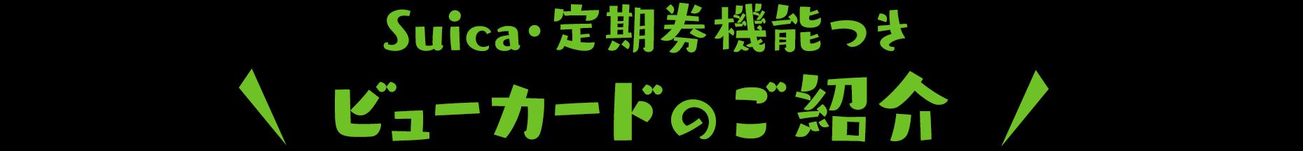 Suica・定期券機能つきビューカードのご紹介
