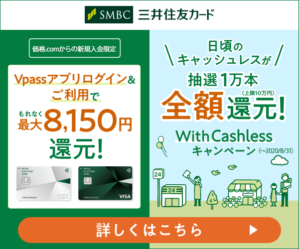 三井住友カード